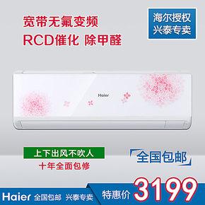 Haier/海尔 KFR-35GW/05HBQ23 无氟变频 正1.5匹卧室壁挂机空调