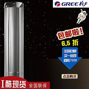 包邮格力空调I酷2匹变频柜机Gree/格力 KFR-50LW/(50561)FNAc-3