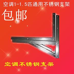 包邮美的格力通用 家用空调安装支架1-1.5P匹不锈钢支架 配件批发