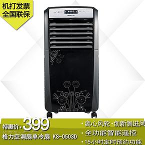 格力遥控空调扇KS-0503D家用冷风机 单冷扇移动小空调 正品特价