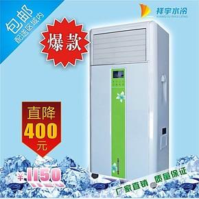2013新款家用水冷空调 冷风机 移动水空调加湿超节能环保