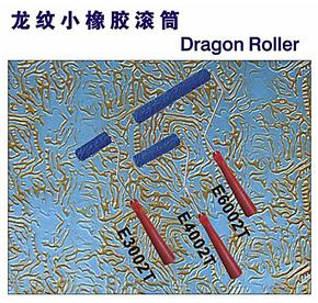 龙纹艺术肌理印花工具E002T 艺术涂料硅藻泥液体壁纸印花滚筒刷