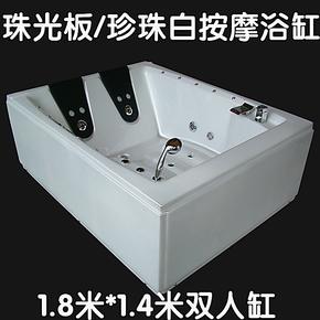 浪漫享受豪华亚克力珠光板/珍珠白超长双人双枕按摩浴缸1.8*1.4米