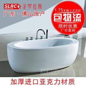 [圣罗伦斯]独立式普通浴缸 亚克力家用浴缸 1.75米美容压克力浴缸