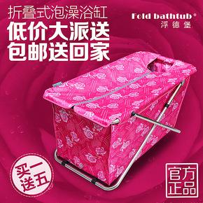 2013浮德堡 新品  折叠浴缸/非木桶/非充气/免充气/卫浴/洗澡