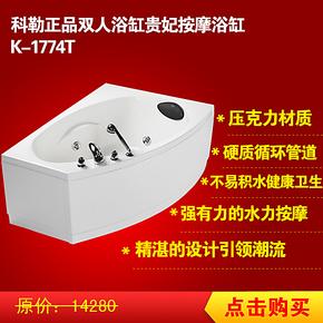 科勒正品双人按摩浴缸K-1774T-0欣比欧整体亚克力嵌入式贵妃浴缸