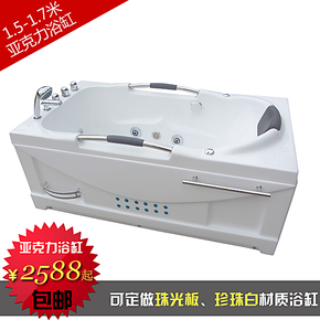 按摩浴缸 单人/珠光板浴缸1.7/亚克力按摩缸冲浪缸1.5/1.55/8162