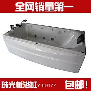 珠光板浴缸/按摩浴缸 单人/亚克力按摩冲浪浴缸 1.7米/8177 包邮