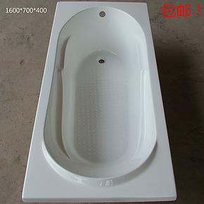 包邮1.6米亚克力/压克力嵌入式普通浴缸空缸可做珠光板珍珠白浴缸