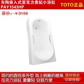 toto正品双人浴缸PAY1543HP东陶嵌入式 1.5米 亚克力 贵妃 小浴缸