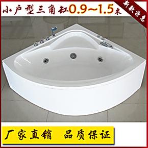 亚克力小浴缸/三角浴缸/0.9米1米1.1米1.2米1.3米1.4米1.5米4042
