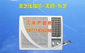 苏州自提江浙沪移动单冷美的全新出口窗式嵌入式手动小1.5P匹空调