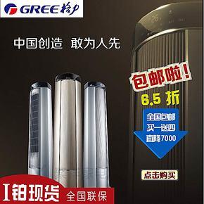 包邮格力空调I铂2匹变频柜机Gree/格力 KFR-50LW(50561)FNBb-2