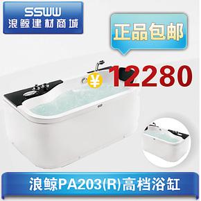 浪鲸卫浴浴缸PA203R亚克力独立单人贵妃冲浪按摩正品超箭牌法恩莎