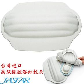 无异味台湾进口橡胶浴缸枕头不含PVC无毒五星级酒店专用卫浴配件