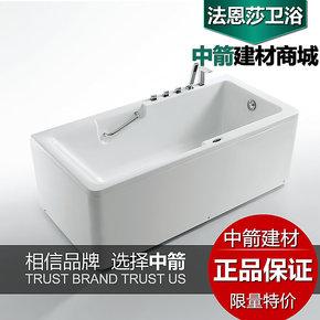 【中箭】法恩莎浴缸正品 1.7米亚克力五件套/带扶手浴盆 FW008Q