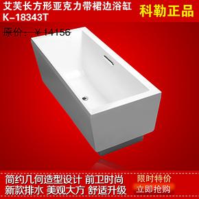 科勒 普通双人浴缸K-18343T-0艾芙1.7米 独立式 亚克力贵妃小浴缸