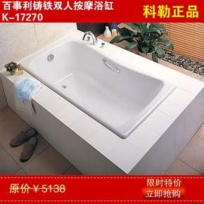 科勒双人 充气浴缸K-17270T/GR百事利铸铁 1.5米 嵌入式 贵妃浴缸
