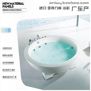 广东一线高端浴缸\压克力\进口亚克力浴缸\独立圆形按摩\冲浪浴缸