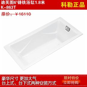 科勒洁具 贵妃充气浴缸K-863T-0迪芙图1.8米铸铁嵌入式双人浴缸