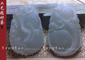 玉器加工 翡翠加工 玉雕来料加工定做 翡翠玉石雕刻设计 如意挂件