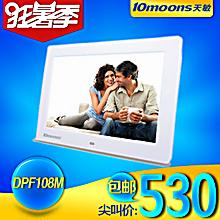 天敏 DPF108M 10寸多功能数码相框/LED屏电子相框/电子相册