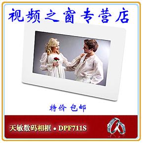 皇冠信誉 天敏DPF711S 数码相框 7寸电子相框 支持SD/MMC