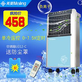 美菱空调扇LG12-C单冷遥控冷风扇冷气空调扇水空调制冷双冰晶包邮