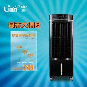 联创单冷空调扇DF-AF1606C冷风扇 空调扇 单冷 静音 超大风量
