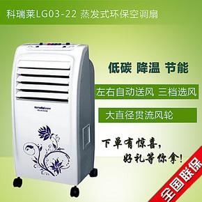 科瑞莱 LG03-22 蒸发式环保 空调扇/冷风扇/冷风机(机械款)