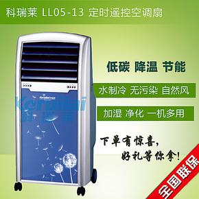 科瑞莱 空调扇冷风扇 冷风机单冷定时遥控LL05-13 专柜正品