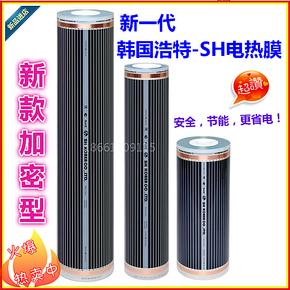 特价批发韩国电热膜地暖地热膜碳纤维取暖器可设计安装碳晶发热膜