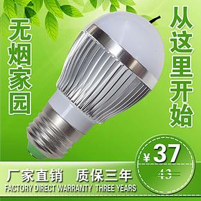 热销 LED空气净化灯 环保节能负离子发生器灯泡  3W5w7w生命灯