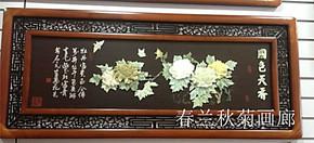 圣元 高档玉雕装饰画 天然玉石壁画 客厅书房牌匾 国色天香160*68