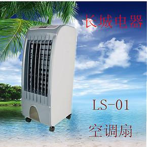 长城 冷气扇空调扇家用 移动电水冷空调电扇遥控 送2冰晶盒空调扇