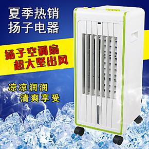 包邮扬子单冷空调扇遥控静音 水冷制冷风机冷风扇 家用移动送冰晶