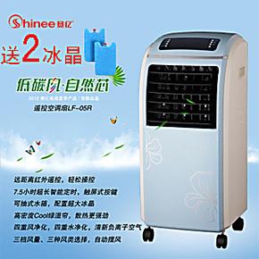 赛亿LF-05R 单冷型空调扇 冷风扇 超大横出口 双冰晶 正品包邮