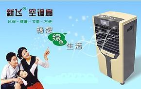 厂家直销2013款新飞空调扇、冷暖扇电风扇、速冷风扇、送超大冰晶