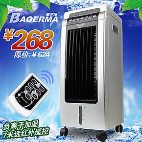 宝尔玛空调扇 单冷 遥控家用冷风机水冷空调冷气冷风扇水空调正品