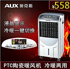 正品AUX 奥克斯豪华型冷暖两用空调扇 水冷风扇冷气扇超大冰晶