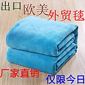 批发法兰绒毛毯加厚床单双人空调毯毛巾被沙发珊瑚绒毯子婴儿童毯