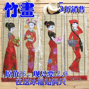 竹帘布贴画装饰挂饰手工制作少数民族少女服饰特色墙面装饰挂画