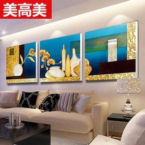 美高美限量亏本卖 现代简约家庭装饰无框画 卧室挂画客厅三联壁画