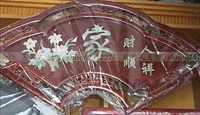 现代客厅装饰画玉雕画壁画壁屏扇形玄关实木浮雕天然玉石120*60家
