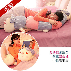 包邮 双头毛毛虫长型抱枕颈枕玩偶创意公仔毛绒玩具情侣睡枕大号