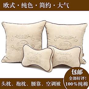 汽车头枕抱枕四件套 纯色靠垫腰靠 车用纯棉空调被 欧式抱枕 一对