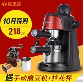 iBelieve/爱本立 CM6810 意式压力蒸汽式半自动咖啡机 家用打奶泡