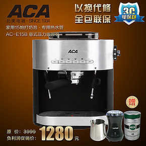 ACA/北美电器 AC-E15B 意式压力咖啡机家用15帕打奶泡专用热水管