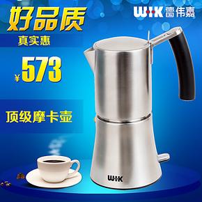 [限时特惠] WIK/伟嘉 9711M 咖啡机 家用意式不锈钢 摩卡咖啡壶