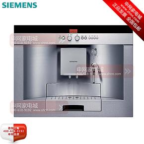 SIEMENS西门子 TK68E571嵌入式咖啡机(整机德国原装进口)